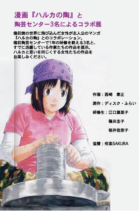 Haruka_b1_2
